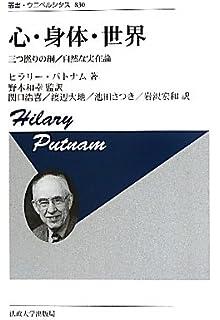 論理学の哲学 (1975年) (りぶら...