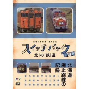 Japanese Railway Switch Back North Japan Vol.2