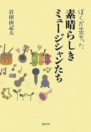 Boku ga deatta subarashiki myūjishantachi pdf epub