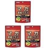 オリヒロマカ濃縮エキス顆粒1.5g×20包 ★お徳用 3袋セット★ 【アウトレット】
