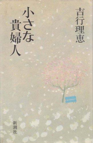 小さな貴婦人 (1981年)