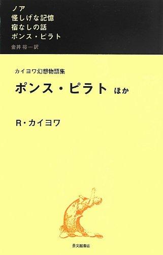 ポンス・ピラト ほか―カイヨワ幻想物語集