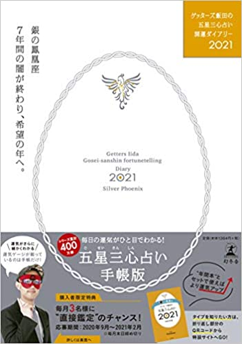 鳳凰 2020 の 銀
