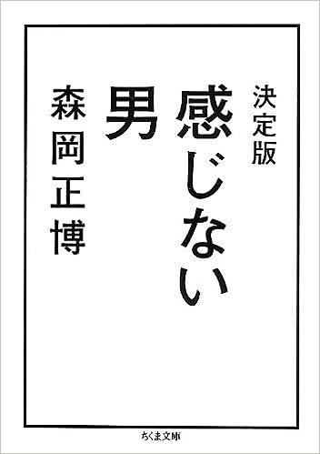決定版 感じない男 (ちくま文庫)...