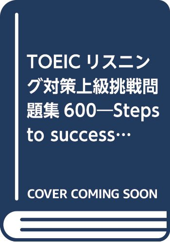 600-Steps to success in TOEIC TOEIC listening measures senior challenge problem collection (2003) ISBN: 4881985183 [Japanese Import]