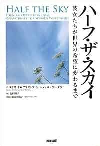 half the sky kristof pdf