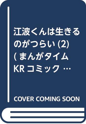 江波くんは生きるのがつらい (2) (まんがタイムKR フォワードコミックス)