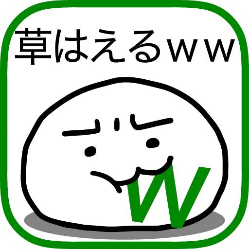 Ww which grows grass. Training game of mysterious creature living in the smartphone. (Ww Free Game)