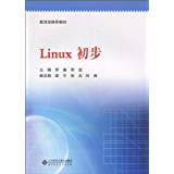 Linux 初步 (教育部推荐教材)