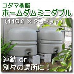 雨水タンク【ホームダムミニダブル(110L × 2台セット):グリーン】 B00LGGNAP4 18000