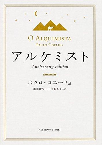パウロ・コエーリョ アルケミスト Anniversary Edition (2014-11-28)  (Annivers)  [単行本]