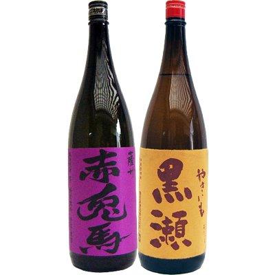 焼酎セット やきいも黒瀬 芋 1800ml 鹿児島酒造 と 赤兎馬(紫) 芋 1800ml 濱田酒造 2本セット B0756NTRW2