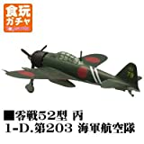 Efutoizu Conference ECTS (F-toys Confect) Wing kit collection VS4 [1-D. Zero Fighter 52-inch Hei No. 203 Naval Air Corps] (single)