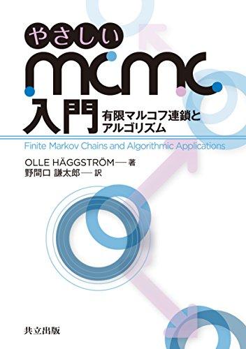 やさしいMCMC入門: 有限マルコフ連鎖とアルゴリズム