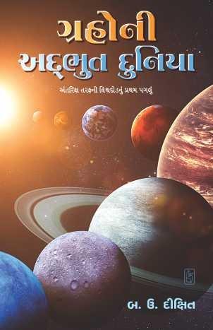 ગ્રહોની અદભુત દુનિયા (Graho Ni Adbhut Dunia)