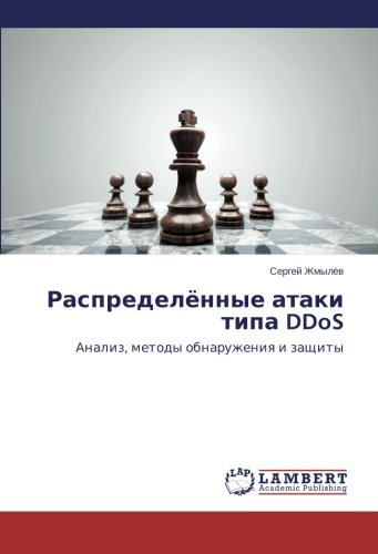 Raspredelyennye ataki tipa DDoS: Analiz, metody obnaruzheniya i zashchity (Russian Edition)