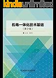 机电一体化技术基础(第2版)