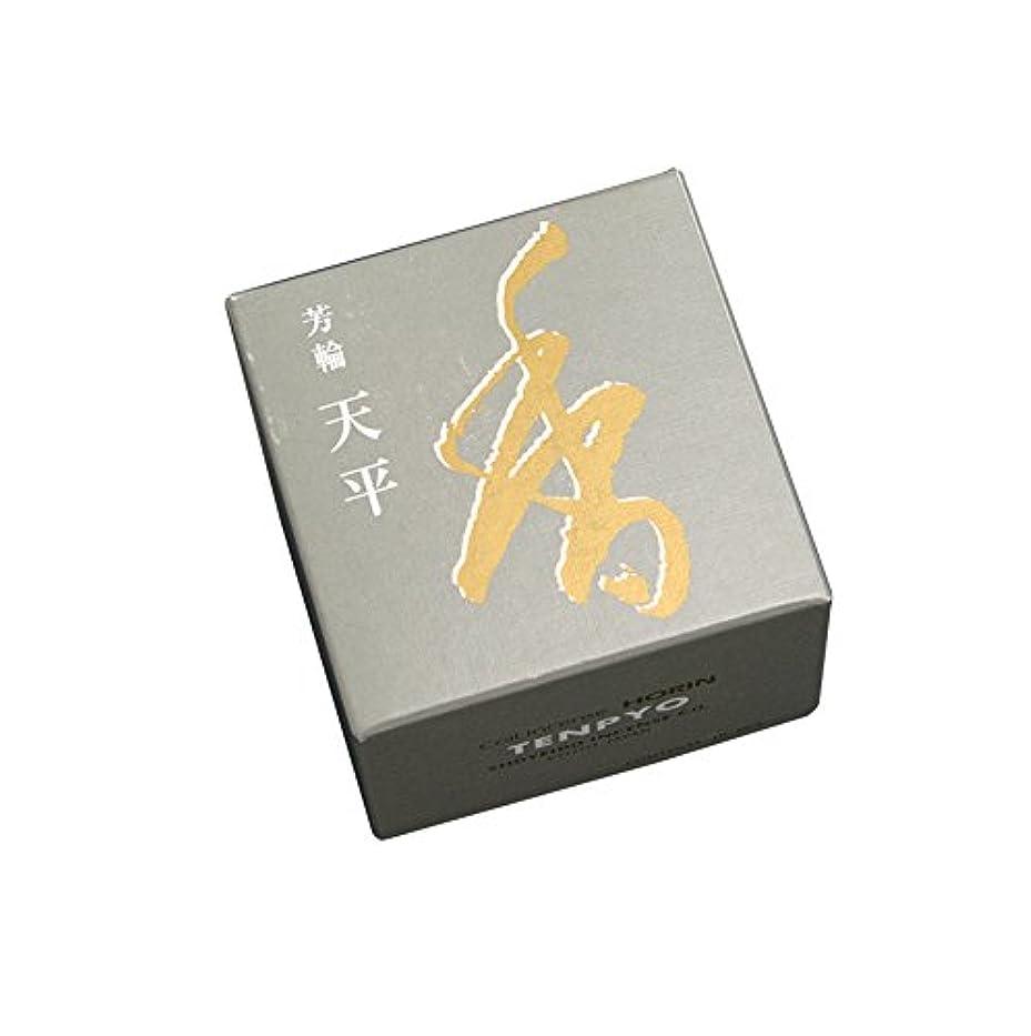 昇進悪用シャックル松栄堂のお香 芳輪天平 渦巻型10枚入 うてな角型付 #210521