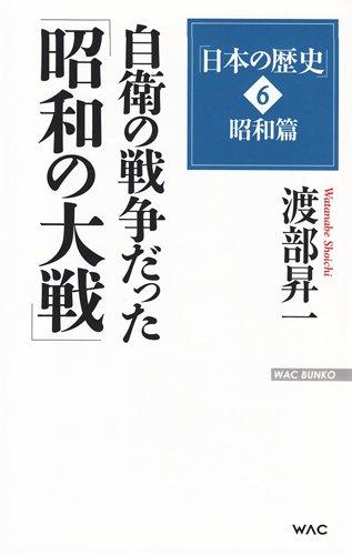 「日本の歴史」6昭和篇 自衛の戦争だった「昭和の大戦」 (WAC BUNKO 227)