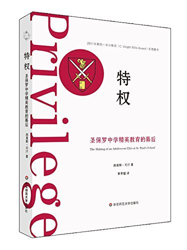 The Making of an Adolescent Elite at St.Paul's School (Chinese Edition)