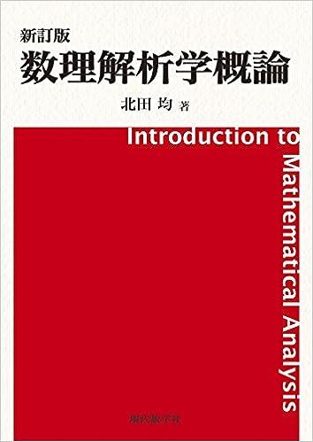 新訂版 数理解析学概論 | 北田 ...