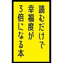 Yomu dake de koufukudo ga sanbai ni naru hon: Koufukudo ranking wo jack seyo FuzaketeManabuSeries (ShougekiBunko) (Japanese Edition)