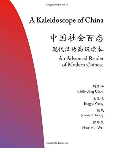 A Kaleidoscope of China: An Advanced Reader of Modern Chinese (The Princeton Language Program: Modern Chinese)