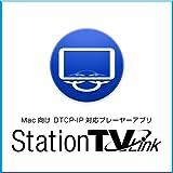Mac向け DTCP-IPプレーヤーアプリ StationTV Link [ダウンロード]