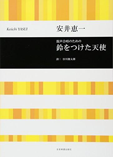 安井恵一:混声合唱のための 鈴をつけた天使