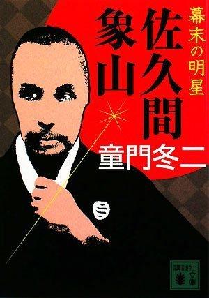 myojo-sakuma-xiangshan-kodansha-bunko-end-of-the-edo-period-2008-isbn-4062760533-japanese-import