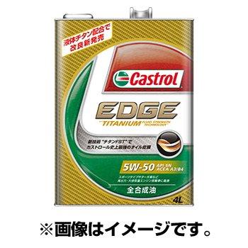 CASTROL EDGE 5W-50 200L EDGEシリーズ [エンジンオイル(200L)] B00PQ3QQI6