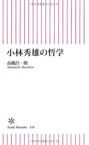 改訂版 小林秀雄の哲学 (朝日新書)