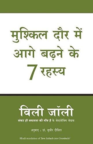 Mushkil Daur Mein Aage Baadne Ke 7 Rahasya (Hindi translation of Turnsetbacks to Greenbacks)