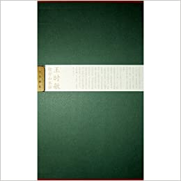 The ancient landscape paintings of Wang Shimin (1) (Chinese Edition)