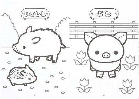 Kawaii Libreta para colorear dibujos blanco y negro animal ser vivo ...