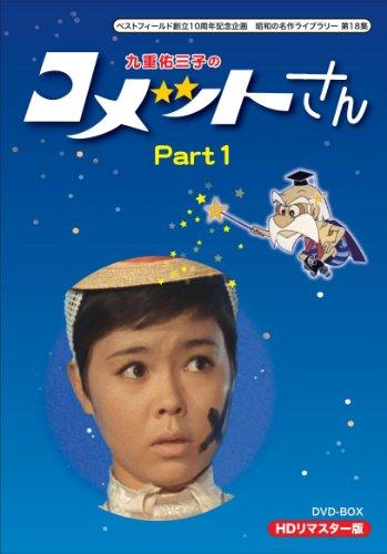 Sci-Fi Live Action - Kokonoe Yumiko No Comet San Hd Remaster DVD Box Part 1 Hd Remastered Edition DVD Box Part 1 (4DVDS) [Japan DVD] BFTD-83