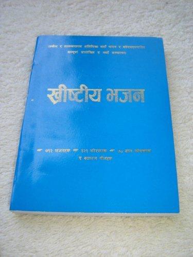 Small Blue NEPALI Christian Church Hymnal