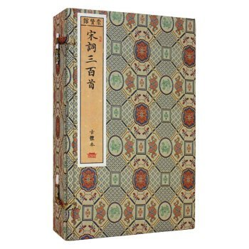 Chongxian collection books: Song three hundred (wire-bound handmade rice paper a letter four)(Chinese Edition) pdf epub
