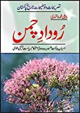 img - for Roodaad-E-Chaman book / textbook / text book