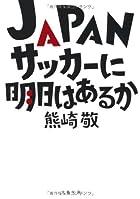 JAPANサッカーに明日はあるか (文春文庫)