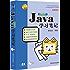 Java JDK 7学习笔记