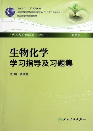 Read Online Biochemistry study guide and problem sets - Version 2 - for undergraduate nursing professional with(Chinese Edition) pdf