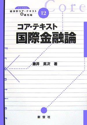 コア・テキスト国際金融論 (ライブラリ経済学コア・テキスト&最先端)