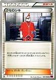 pokemon card Xusei Shiki XY Phantom Gate (PMXY 4) / Single Card