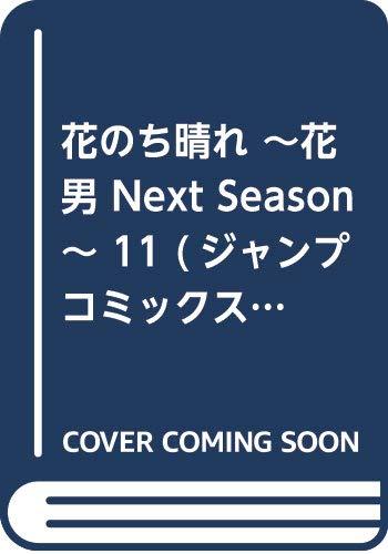 花のち晴れ~花男 Next Season~(11) / 神尾葉子の商品画像