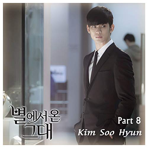 My Love From the Star 별에서 온 그대 (Original Television Soundtrack), Pt. 8 (Kim Soo Hyun My Love From The Star)