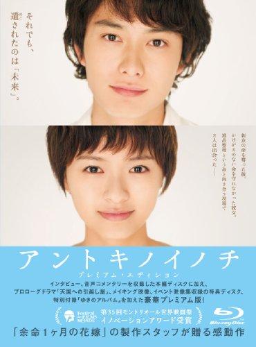 Japanese Movie - Antoki No Inochi (Life Back Then) Premium Edition [Japan BD] PCXP-50079