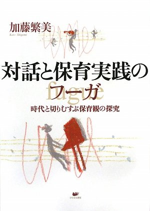 Taiwa to hoiku jissen no fūga : Jidai to kirimusubu hoikukan no tankyū pdf