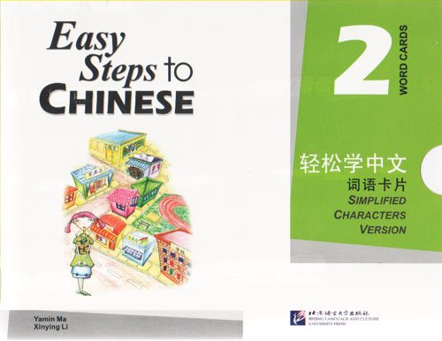 Easy Steps to Chinese: Word Cards 2 (Chinese Edition)