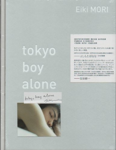 tokyo boy alone (Insideーout)